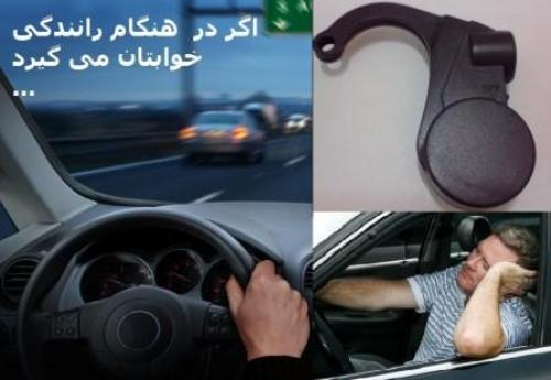 خواب راننده - خرید اینترنتی,خرید لباس ...